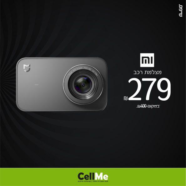 מצלמת דרך שיאומי Mi Dashcam 1